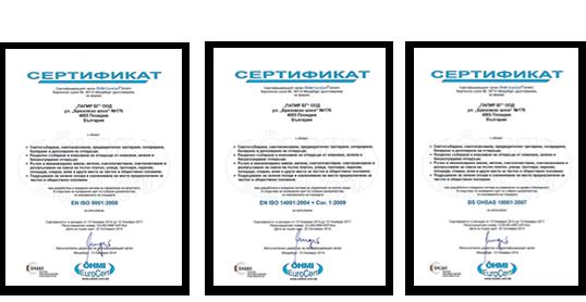 Sertificates-Papir-BG